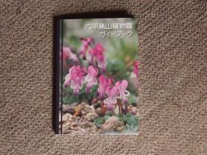 六甲高山植物園ガイドブック