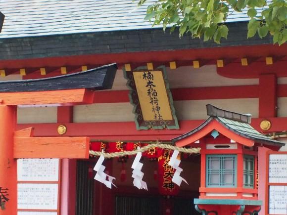 楠本稲荷神社2
