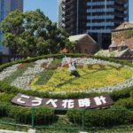 2019年10月の神戸花時計